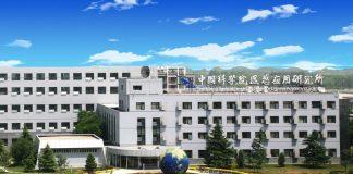 Китайская академия наук