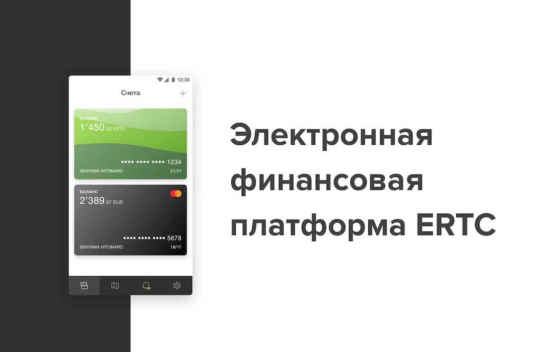 платформа ERTC